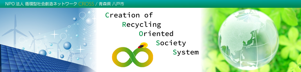 NPO法人 循環型社会創造ネットワーク CROSS